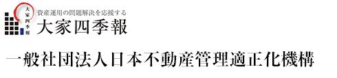 JRO 一般社団法人 日本不動産取引適正評価機構