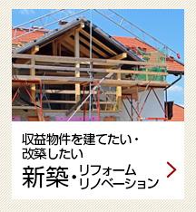 収益物件を建てたい・改築したい 新築・リフォーム・イノベーション